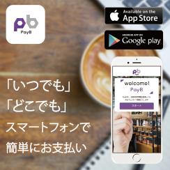 スマートフォン決済アプリ「payb」