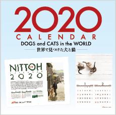 2020日東オリジナルカレンダー